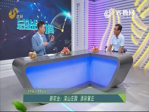【乡村振兴 有我站长】新农业:淯山庄园 添彩章丘