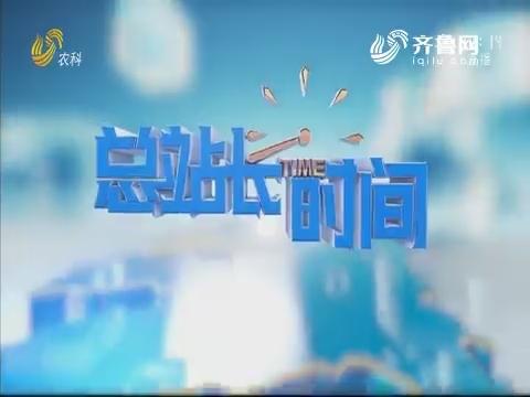 """20190707《总站长时间》:新农业——让桑树长""""黄金"""""""