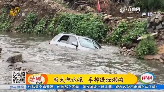 【凡人善举】济南:雨大积水深 车掉进泄洪沟
