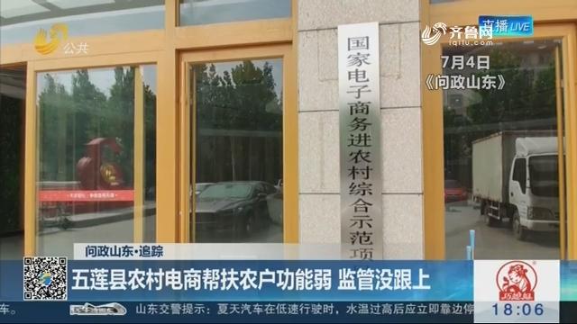 【问政山东·追踪】五莲县农村电商帮扶农户功能弱 监管没跟上