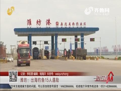 潍坊:出海钓鱼15人遇险
