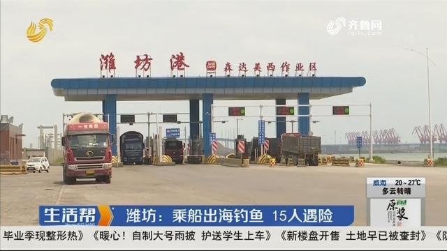 潍坊:乘船出海钓鱼 15人遇险