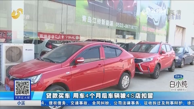 青岛:货款买车 用车4个月后车辆被4S店扣留