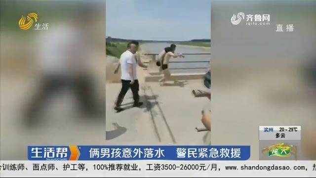 乐陵:俩男孩意外落水 警民紧急救援