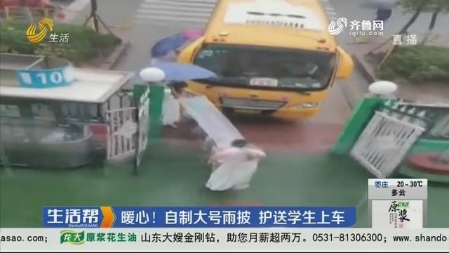 临沂:暖心!自制大号雨披 护送学生上车
