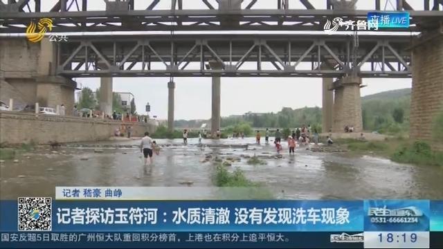 记者探访玉符河:水质清澈 没有发现洗车现象