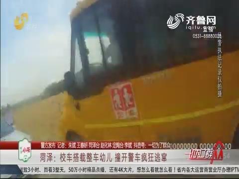 【警方发布】菏泽:校车搭载整车幼儿 撞开警车疯狂逃窜