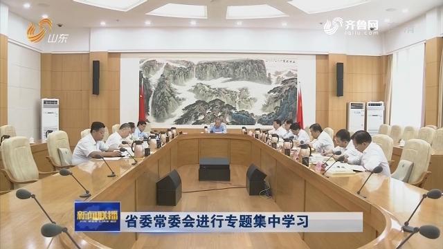 省委常委會進行專題集中學習