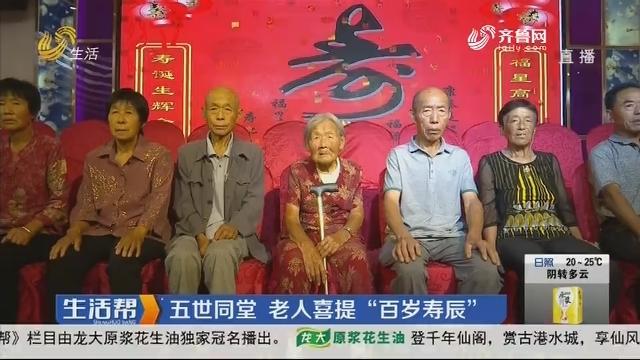 """聊城:五世同堂 老人喜提""""百岁寿辰"""""""