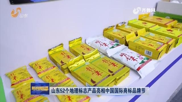 山东52个地理标志产品亮相中国国际商标品牌节