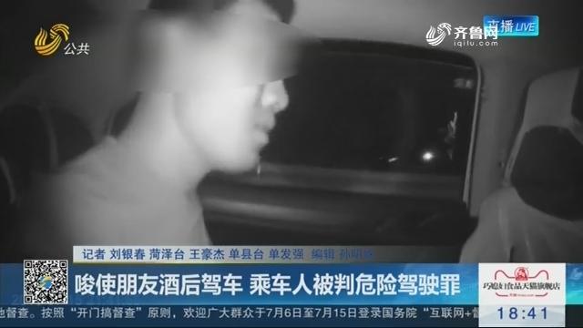 菏泽:唆使朋友酒后驾车 乘车人被判危险驾驶罪