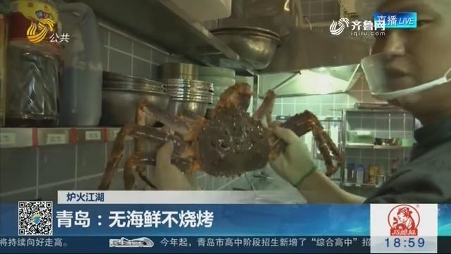 【炉火江湖】青岛:无海鲜不烧烤