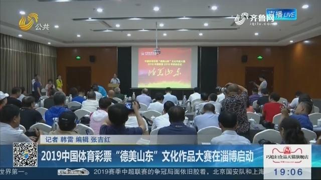 """2019中国体育彩票""""德美山东""""文化作品大赛在淄博启动"""