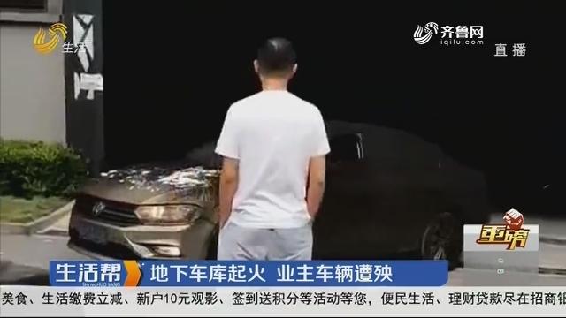【重磅】青岛:地下车库起火 业主车辆遭殃