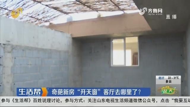 """【每周红榜】青岛:奇葩新房""""开天窗""""客厅去哪里了?"""