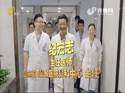 20190707《名医话健康》:名医纪宏志——如何摆脱鼻窦炎