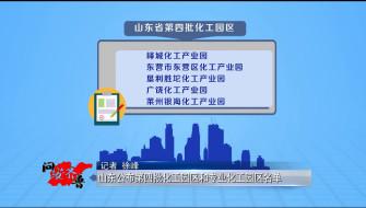 《问安齐鲁》07-06播出《山东公布第四批化工园区和专业化工园区名单》