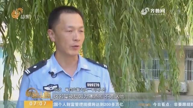 【闪电新闻排行榜】单县:唆使朋友酒后驾车 乘车人被判危险驾驶罪