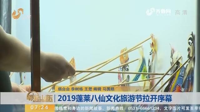 2019蓬莱八仙文化旅游节拉开序幕