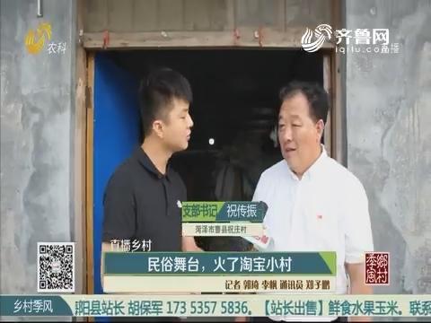 【直播乡村】民宿舞台,火了淘宝小村