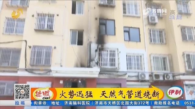 青岛:火势迅猛 天然气管道烧断