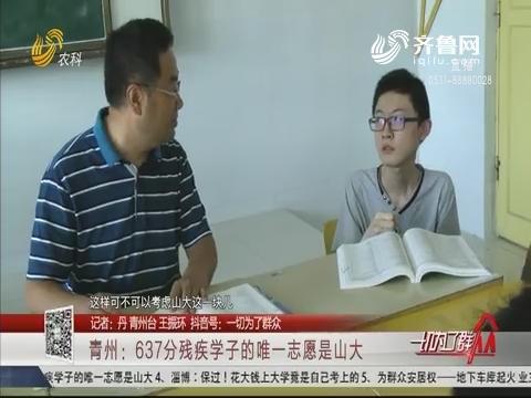 青州:637分残疾学子的唯一志愿是山大