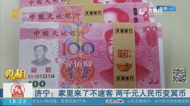 【真相】济宁:家里来了不速客 两千元人民币变冥币
