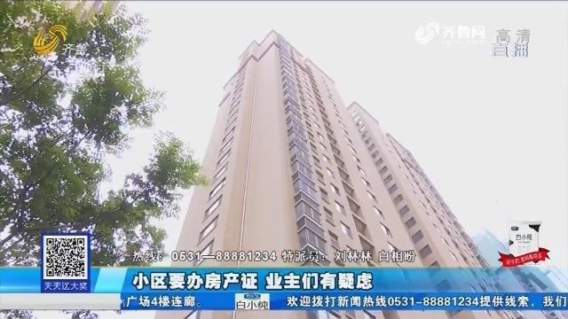 泰安:小区要办房产证 业主们有疑虑