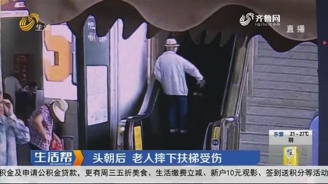 青岛:头朝后 老人摔下扶梯受伤
