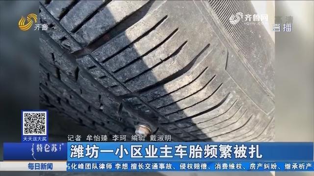 潍坊一小区业主车胎频繁被扎