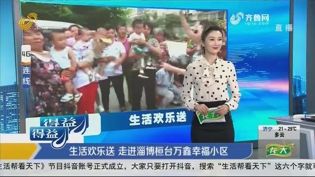 生活欢乐送 走进淄博桓台万鑫幸福小区