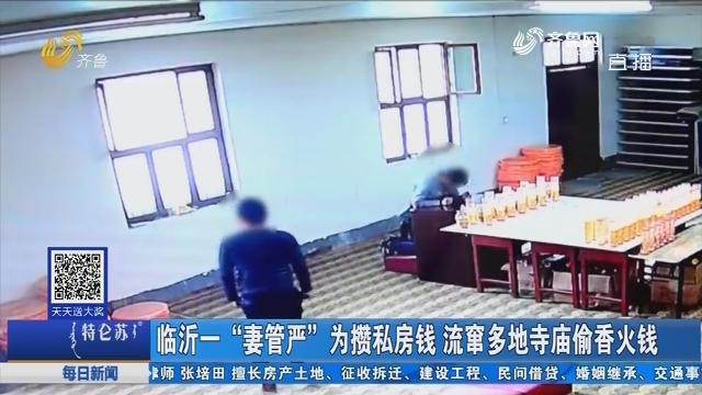 """临沂一""""妻管严""""为攒私房钱 流窜多地寺庙偷香火钱"""