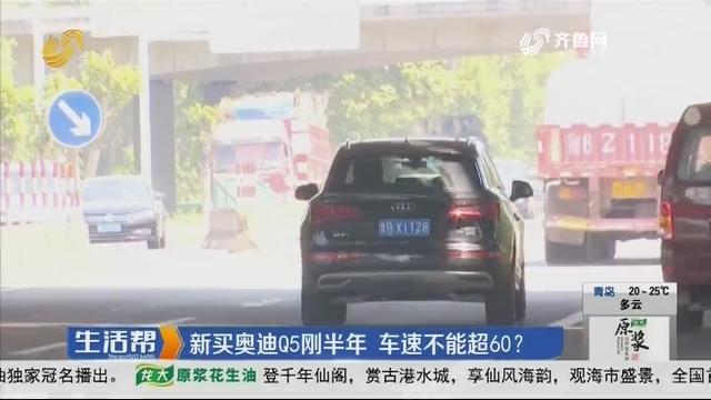青岛:新买奥迪Q5刚半年 车速不能超60?