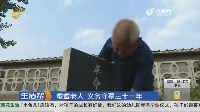 泰安:耄耋老人 义务守墓三十一年