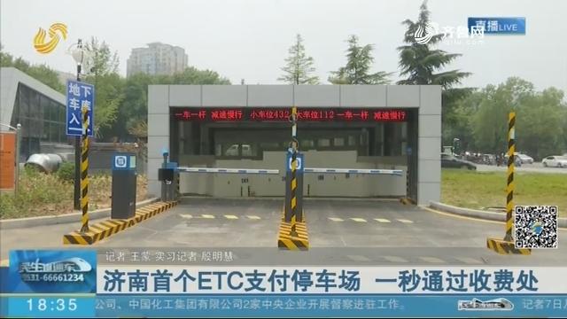 济南首个ETC支付停车场 一秒通过收费处