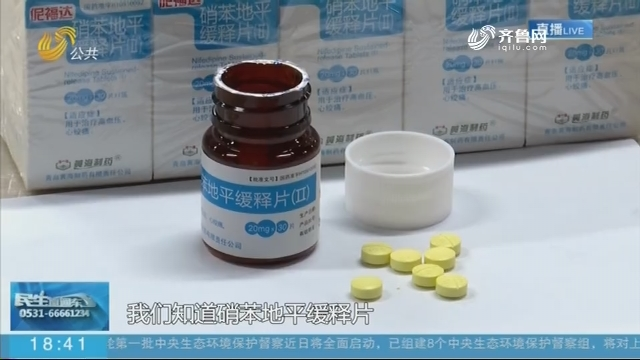 淄博:奶奶打个盹儿 1岁孙女吞下8粒降压药