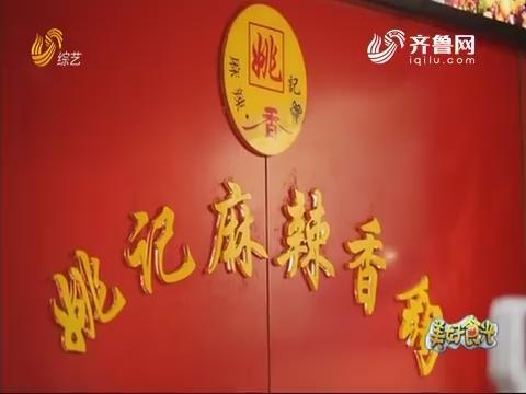 20190708《美好食光》:姚记麻辣香锅