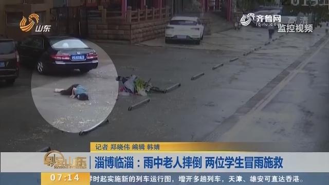 【闪电新闻排行榜】淄博临淄:雨中老人摔倒 两位学生冒雨施救