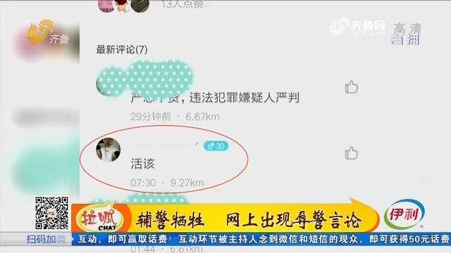 滨州:辅警牺牲 网上出现辱警言论