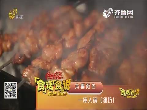 20190709《你消费我买单之食话食说》:一串入魂(潍坊)