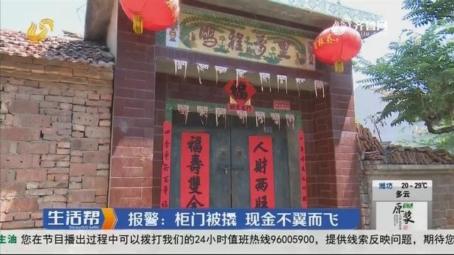 潍坊:报警 柜门被撬 现金不翼而飞
