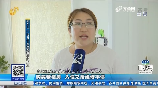 广饶:购买精装房 入住之后维修不停