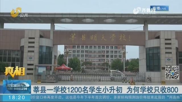 【真相】莘县一学校1200名学生小升初 为何学校只收800