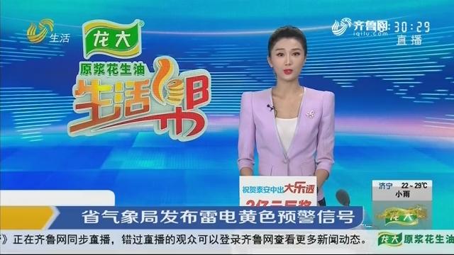 山东省气象局发布雷电黄色预警信号