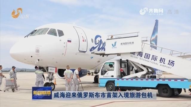威海迎来俄罗斯布市首架入境旅游包机