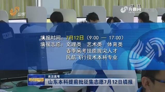 【关注高考】山东本科提前批征集志愿7月12日填报