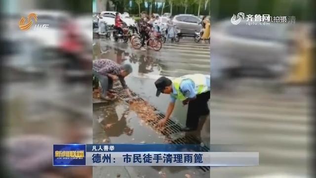 【凡人善举】德州:市民徒手清理雨篦