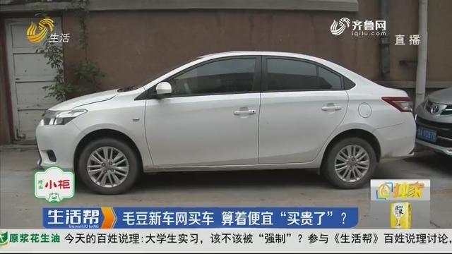"""济南:毛豆新车网买车 算着便宜""""买贵了""""?"""