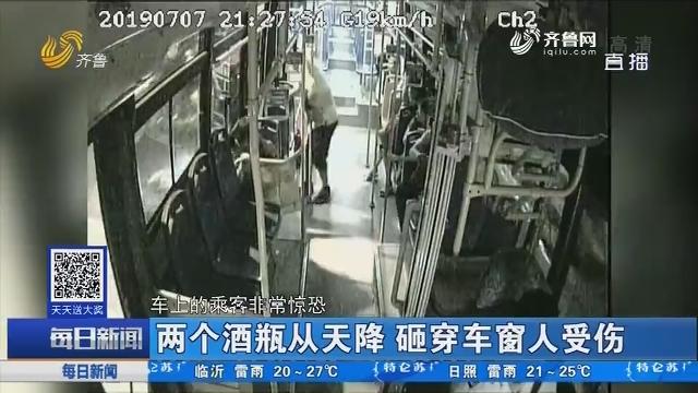 青岛:两个酒瓶从天降 砸穿车窗人受伤