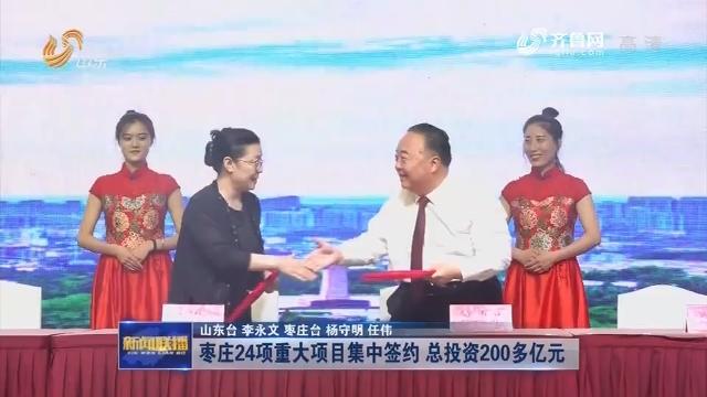 枣庄24项重大项目集中签约 总投资200多亿元